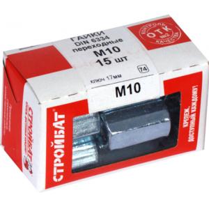 Гайка М10 переходная Стройбат DIN 6334