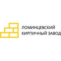 Производитель Ломинцевский кирпичный завод